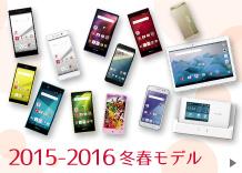 2015-2016冬春モデル